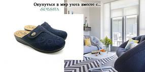Домашняя обувь SPESITA