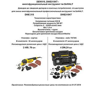 Реноваторы DeWalt DWE315 и DWE315KT уже в Украине