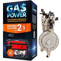 Газовый модуль GasPower КMS-3 NEW для бензиновых генераторов (2-2,5 кВт., 163-196 см3)