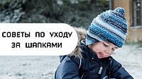 Советы по уходу за детскими и взрослыми шапками от VERTEX!
