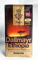 Dallmayr Ehtiopia молотый кофе 500 гр Германия