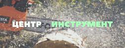 """Официальный авторизованный магазин """"ЦЕНТР ИНСТРУМЕНТ"""""""