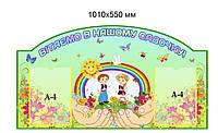 Визитная карточка детского сада Приветствуем