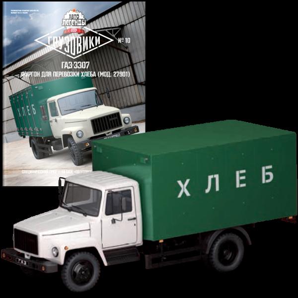 Автолегенды Грузовики №10 ГАЗ-3307 Хлеб | Модель коллекционная 1:43 | DeAgostini