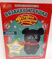 Набор для творчества Вязание крючком Студия рукоделия: Вязаная игрушка Мопс 4793/13185014Р Ранок Украина