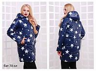 Женская куртка зимняя бат 70 ол