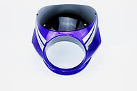 Пластик - обтекатель фары круглой + ветровик, СИНИЙ на мотоцикл VIPER -125-J