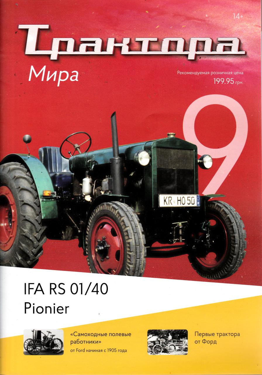 Трактора Мира №09 IFA RS Pionier