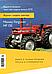 Трактора Мира №09 IFA RS Pionier, фото 3