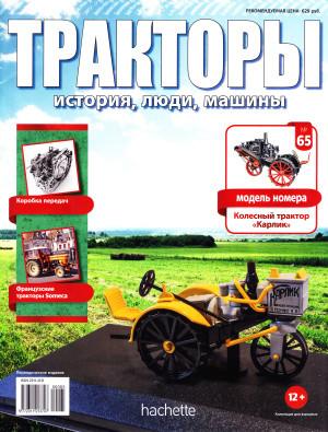 """Тракторы №65 - """"Карлик""""   Коллекционная модель в масштабе 1:43   Hachette"""