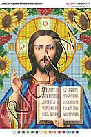 Схема для вышивки бисером или  крестиком Иисус Христос