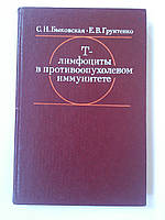 """Быковская С. """"Лимфоциты в противоопухолевом иммунитете"""""""