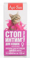Стоп-интим (для кошек) №15