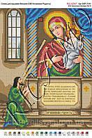 Схема для вышивки бисером или крестиком Богородица Нечаянная радость
