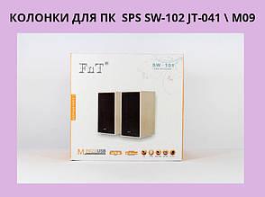Колонки для ПК SPS SW-102 JT-041 \ M09