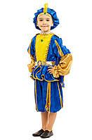 Костюм карнавальный детский Принц в синем СП