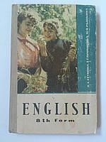 """Н.Егунова """"English. Учебник английского языка для VIII класса средней школы"""". Просвещение. 1970 год"""
