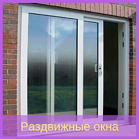 Раздвижные окна, фото 1