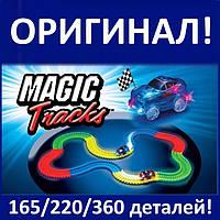 Magic Tracks - 165/220/360 деталей! Отличное качество! Опт и Дроп!