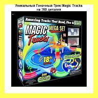 Уникальный Гоночный Трек Magic Tracks на 360 деталей!Акция