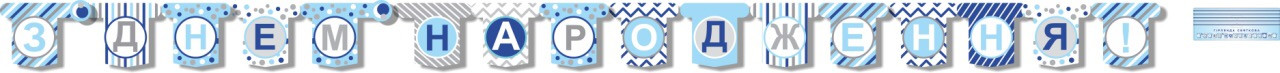 """Гирлянда """"З Днем Народження"""" полоски. Цвет: Голубой. Длина 2,50м."""