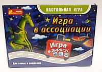 Игра настольная Игра в дорогу: Игра в ассоциации 5890-01 Ранок Украина