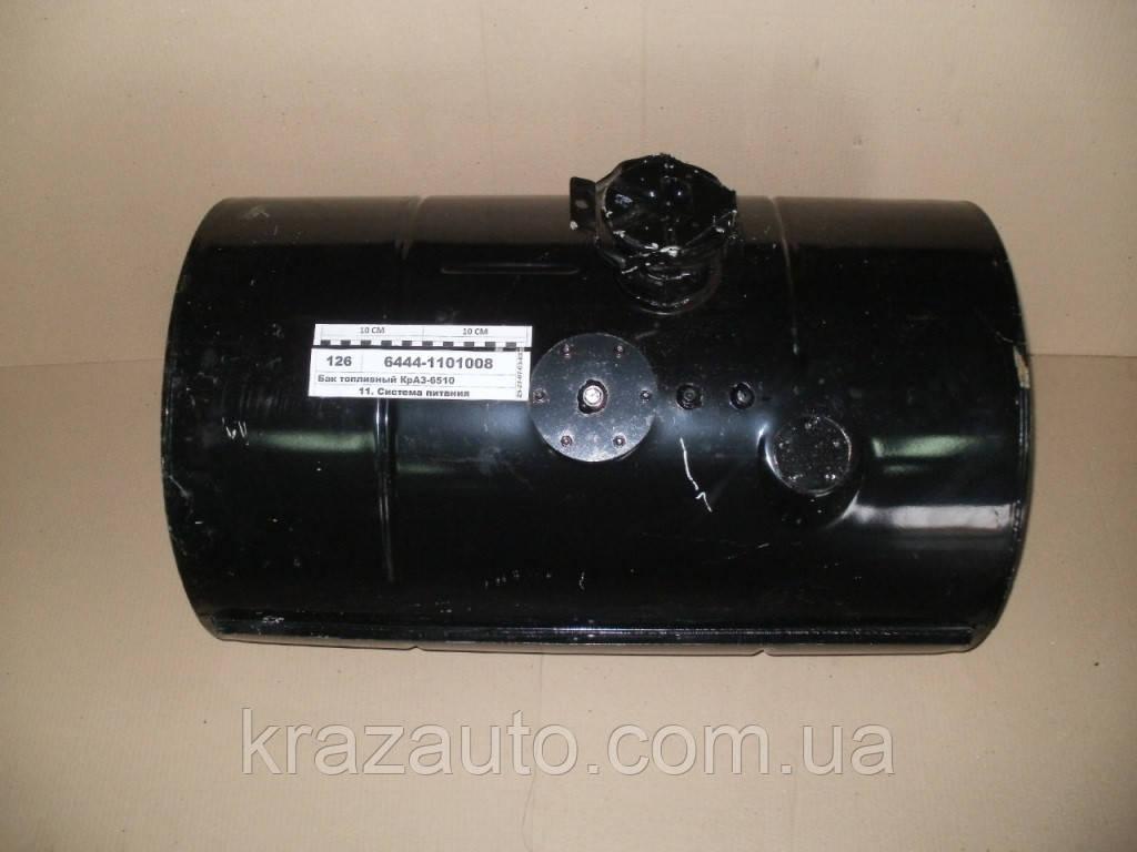 Бак топливный КрАЗ правый 165 л без крана (кругл.) 6444-1101008