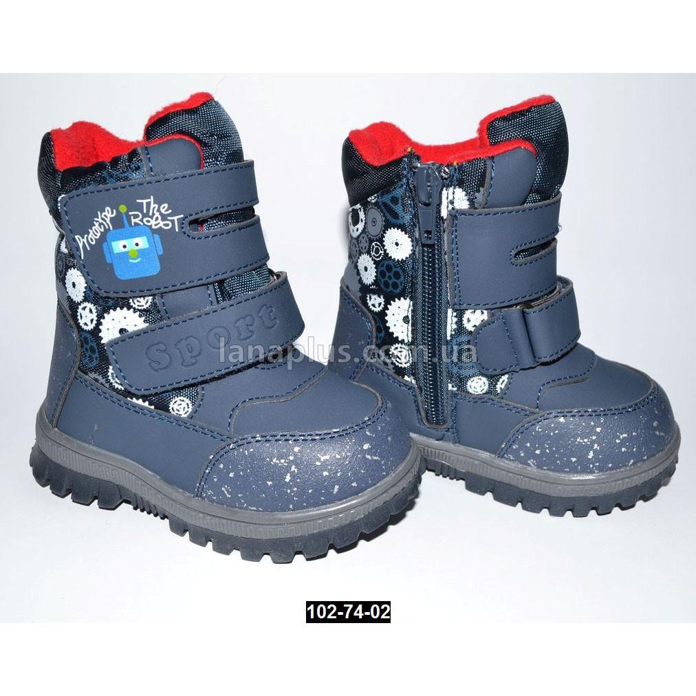 Зимние ботинки для мальчика, 25-26 размер, мембрана, термоботинки, сноубутсы