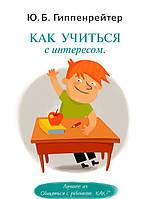 Юлия Гиппенрейтер: Как учиться с интересом