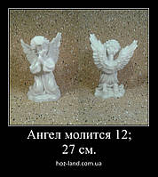 Скульптура Ангел молится №12 (мрамор белый) 27 см.