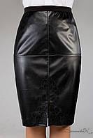 Кожаная черная деловая юбка с разрезом впереди и ажурным рисунком большого размера 48-54