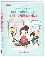 """Быкова Анна: Секреты спокойствия """"ленивой мамы"""""""