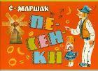 Детская книга Маршак Самуил: Песенки. Английские и чешские народные песенки Для детей от 3 лет