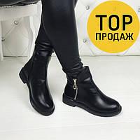Женские низкие ботинки с молнией, черного цвета / полусапоги женские, кожаные, удобные, модные
