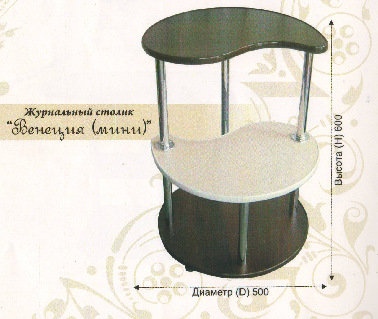 БЕСПЛАТНАЯ доставка по Украине Стол Венеция мини