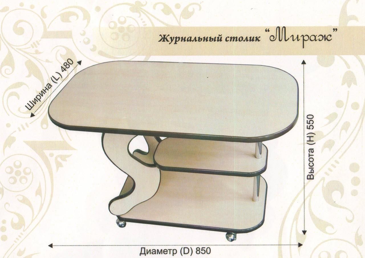 Стол Мираж