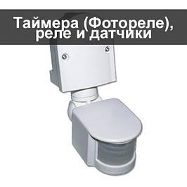 Таймера (Фотореле), реле и датчики