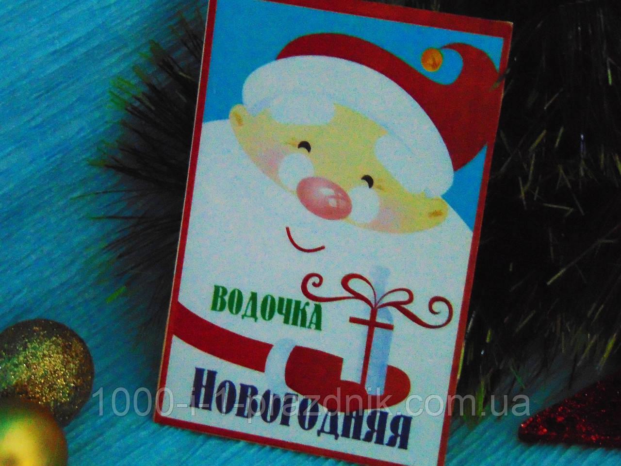 Наклейка на бутылку Новогодняя 7