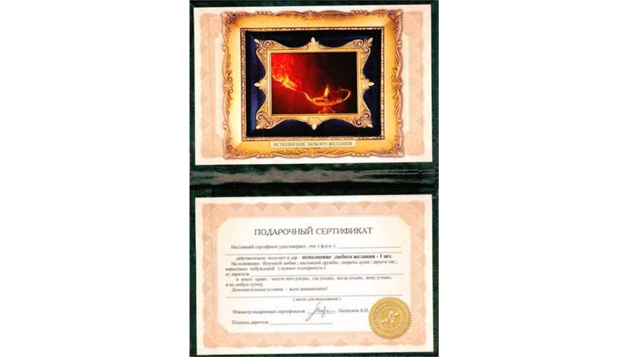 """Подарочный сертификат Исполнение любого желания - Интернет магазин """"Rommashka.com"""" в Харькове"""