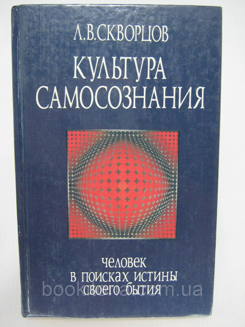 Скворцов Л.В. Культура самосознания (б/у).