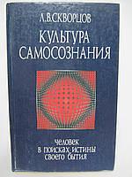 Скворцов Л.В. Культура самосознания (б/у)., фото 1