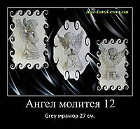 Скульптура Ангел молится №12 (Grey мрамор) 27 см.
