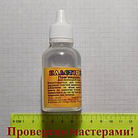"""Размягчитель 50 мл для полимерной глины """"Пластишка"""""""