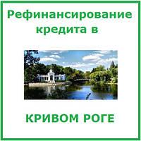 Рефинансирование кредита в Кривом Роге (консультации и помощь в оформлении)