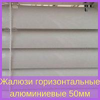 Жалюзи горизонтальные алюминиевые 50мм