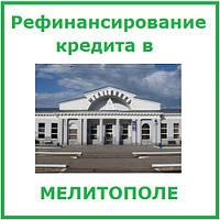 Рефинансирование кредита в Мелитополе (консультации и помощь в оформлении)