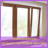 Ламинированные металлопластиковые окна ПВХ