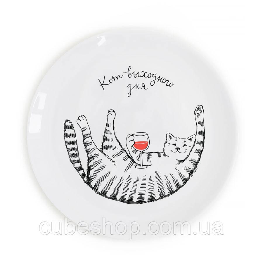 Тарелка «Кот выходного дня»