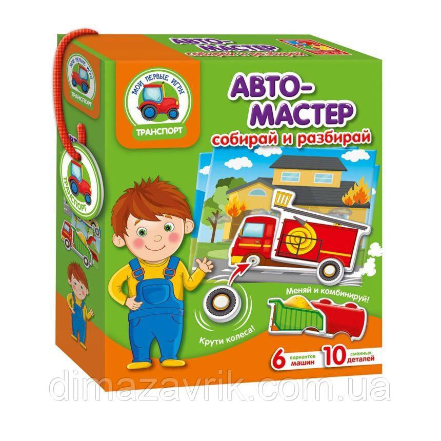 Игра с подвижными деталями «Автомастер» VT2109-08 Vladi Toys