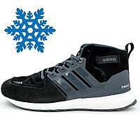 Мужские зимние кроссовки Adidas Ultra Boost черные с серым. - Реплика р.(42, 43, 44)